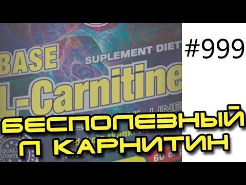 Бесполезный Л Карнитин. Шокирующая правда о популярном L Karnitine