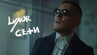 Luxor - Сети (Премьера клипа)