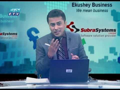Ekushey Business || একুশে বিজনেস || 18 February 2021 || ETV Business
