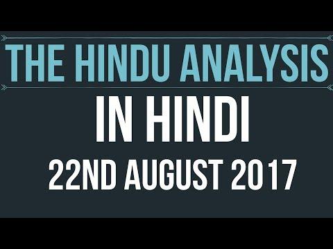 22 August 2017-The Hindu Editorial News Paper Analysis- [UPSC/ PCS/ SSC/ RBI Grade B/ IBPS]