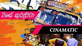 Gambar cover Wisa kurutta - (විසේ කුරුට්ටා) Bus Cool Cinamatic view - Mad max
