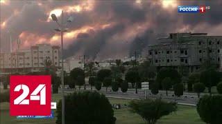 Дроны хуситов атаковали НПЗ Saudi Aramco - Россия 24