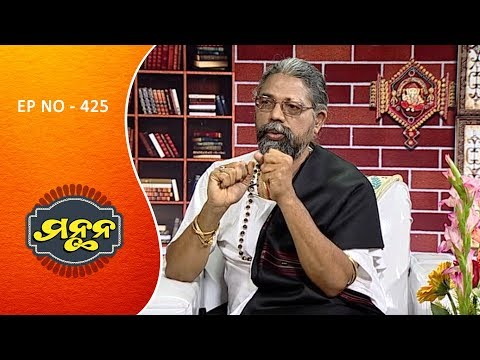 Manthan Ep 425 ମନର ସ୍ଥିରତା କିପରି ହେବ How Can Control Our Mind