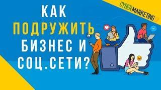 Как подружить ваш БИЗНЕС и социальные сети? Реклама в социальных сетях.