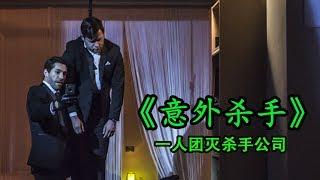 【森崎電影院】團滅自己隊友是一種怎樣的操作 漫改電影《意外殺手》