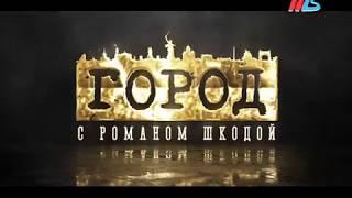 ПРЕМЬЕРА: Город С Романом Шкодой (3 февраля 2018г.)