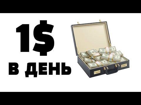 Как заработать электронные деньги в интернете