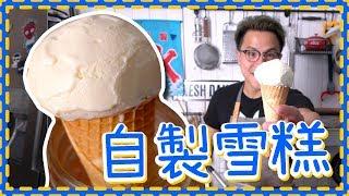 【自製雪糕】15分鐘豆腐雪糕🍨| 無雪糕機自製雪糕