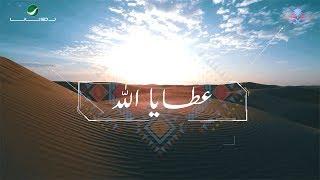 اغاني طرب MP3 Rabeh Saqer - Majid Al Muhandis … Ataya Allah   رابح صقر - ماجد المهندس … عطايا الله - بالكلمات تحميل MP3