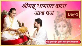 Ashtothar Shrimad Bhagwat Katha By Shradhey Gaurav Krishna Goswami Ji -12 Nov- Muzaffarnagar | Day 3
