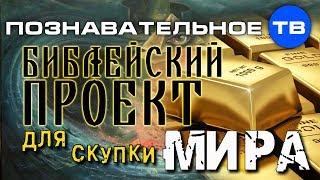 Библейский проект для скупки мира (Познавательное ТВ, Михаил Величко)