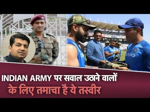MS Dhoni-Indian Cricket team ने क्यों पहनी INDIAN ARMY CAP|Munish Devgan| VIRAT KOHLI | PAKISTAN...