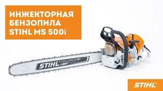 """Бензопила STIHL MS 500i 20"""" - видео №1"""