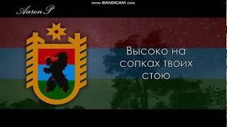 Anthem of Karelia Republic (Russia)/ Государственный гимн Республики Карелия