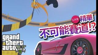 挑戰不可能賽道!? 『Grand Theft Auto Online 』直播精華