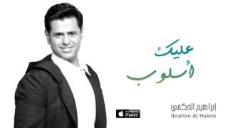 اغاني طرب MP3 إبراهيم الحكمي - عليك اسلوب (حصريا) | 2015 تحميل MP3