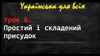 ЗНО. Українська мова. 8 клас. Присудок
