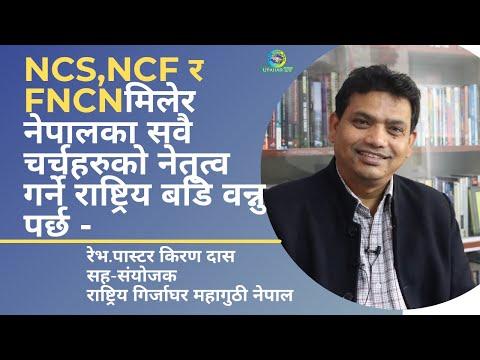 'NCF,NCSरFNCNमिलेर नेपालका सवै चर्चहरुको नेतृत्व प्रदान गर्ने राष्ट्रिय बडि वन्नु पर्छ'-Ps KiranDas