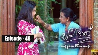 Sangeethe | Episode 48 17th April 2019