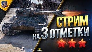 СТРИМ НА ТРИ ОТМЕТКИ / ИС-7