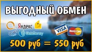Как обналичить электронные деньги? Qiwi/WebMoney/ЯндексДеньги