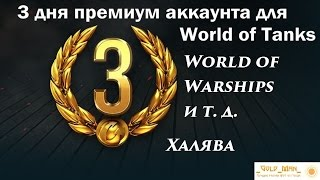 3 дня премиум аккаунта БЕСПЛАТНО World of Tanks от кораблей