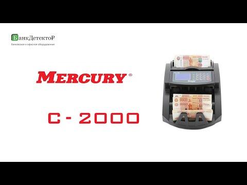 Счетчик банкнот Mercury C-2000