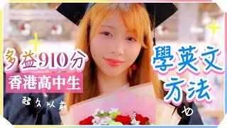 【多益910分!?】我如何學英文?香港和台灣的差別在?📖學霸海恩#1