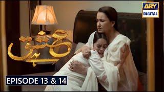 Ishq Hai Episode 13 & 14 Part 1 & Part 2 Promo  Ishq Hai Episode 13  Ishq Hai Episode 14 Ary Digital