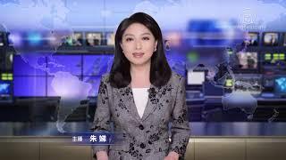 【環球直擊】2019年04月16日(1)
