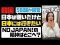 「最新の世論調査」7割以上の韓国人が日本は嫌い。でも5割以上の韓国人が日本に行きたい!