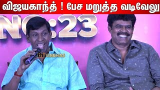 😂😂Vaigai Puyal Vadivelu Ultimate Fun Q&A | Lyca Productions No 23 launch event