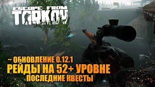 Вылазка в Тарков 0.12.1 🔥 ночные рейды, последние квесты, снайперка!