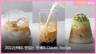 홈카페 영상 모음 10탄! | 한세 Home Cafe Compilation Vol. 10 | HANSE