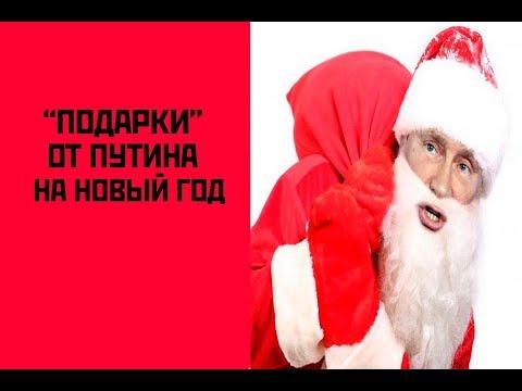 """Какие """"подарки"""" приготовил Путин и правительство россиянам на Новый Год ?"""
