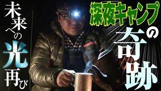 21希望深夜キャンプで吉報を聞く竹山〜カンニング竹山に番組を!PART21