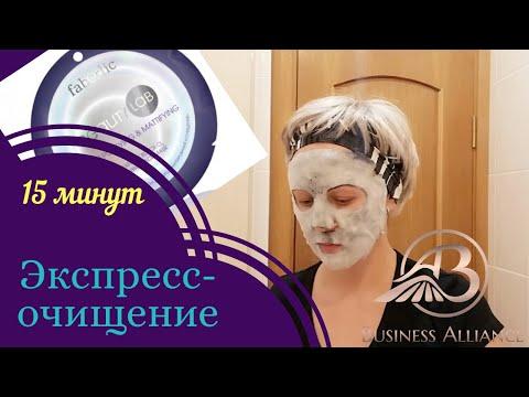 Кислородная экспресс-маска для лица «Матирование и очищение»