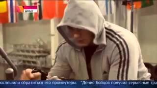 Был избит  боксер Денис Бойцов