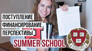 Как поехать учиться в Америку летом + мои результаты после лета в Гарварде!