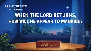 להסיר את הכישוף | כשאלוהים ישוב, כיצד הוא יופיע בפני האנושות?