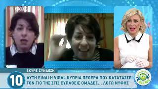 """Η Viral Κύπρια «πεθερά» εξομολογείται: """"Ζω ένα δράμα!"""""""