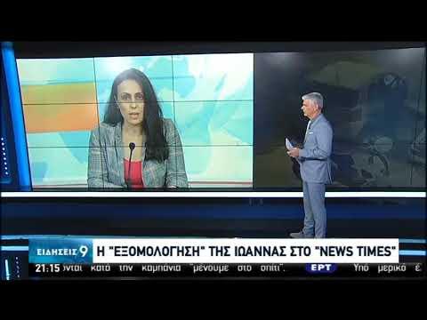 Η «εξομολόγηση» της Ιωάννας στο News Times   20/06/2020   ΕΡΤ