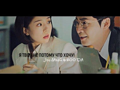 Буду счастлива, если вы умрёте (Jin Sang & Roo Da) - Я твоя не потому что хочу