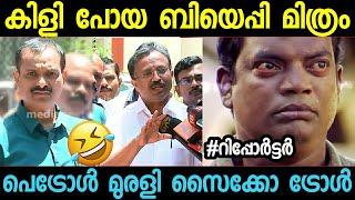 ഇങ്ങേരെന്ത് തേങ്ങായാണീ പറയണേ..! V. Muraleedharan petrol troll malayalam BJP MODI Troll