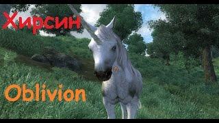 Skyrim против Oblivion - Даэдрический лорд - Хирсин (Oblivion)