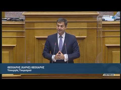 Θεοχάρης (Χάρης) Θεοχάρης(Υπουργός Τουρισμού)(Προϋπολογισμός 2021)(13/12/2020)
