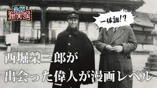 西堀榮三郎が出会った偉人が漫画レベル!?:クイズ滋賀道