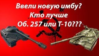 Ввели новую имбу? Кто лучше Об. 257 или Т-10???