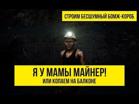 БОМЖ-КОРОБ ДЛЯ ANTMINER S9 | Я У МАМЫ МАЙНЕР