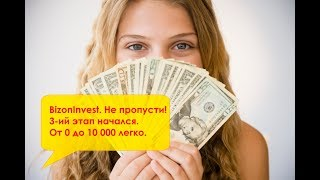 BizonInvest. Не пропусти!  3-ий этап начался.  От 0 до 10 000 легко, надежно  и интересно.